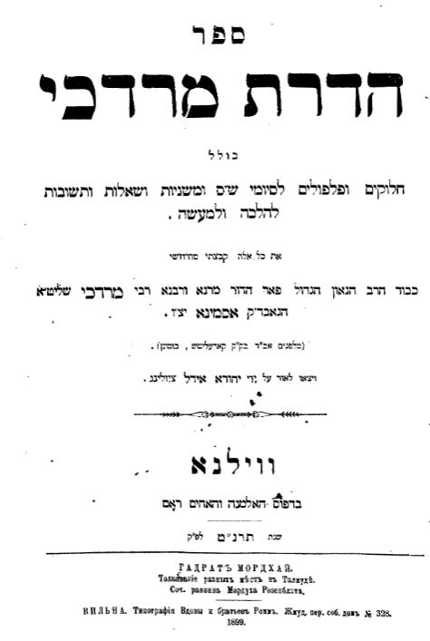 Titelblatt des Sefer Hadrat Mordechai