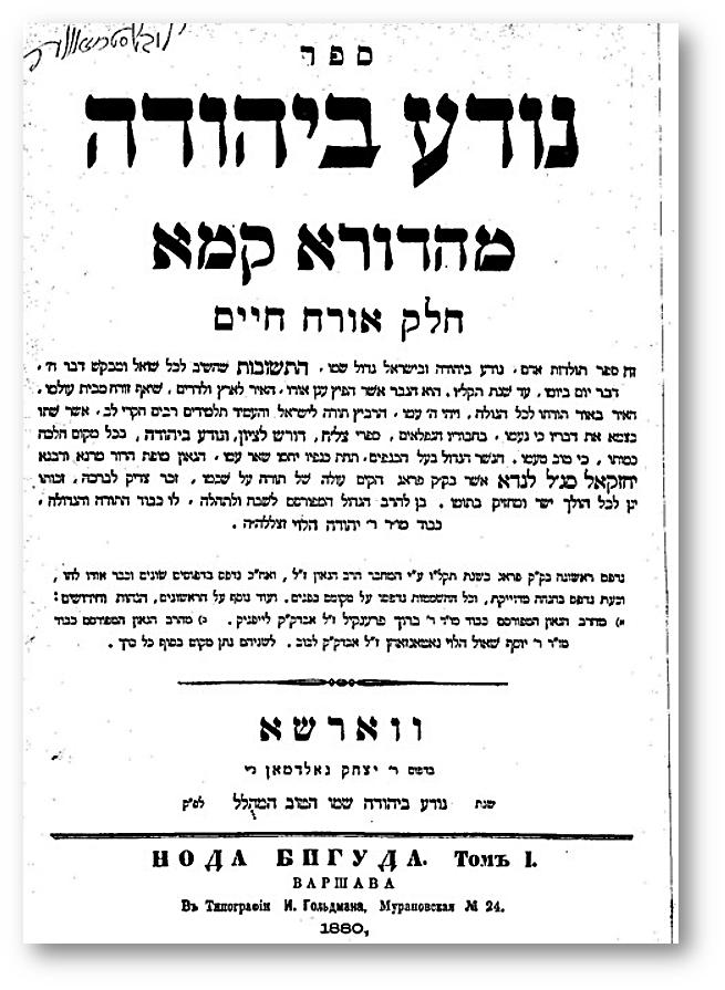 Das Titelblatt von Noda Bihuda