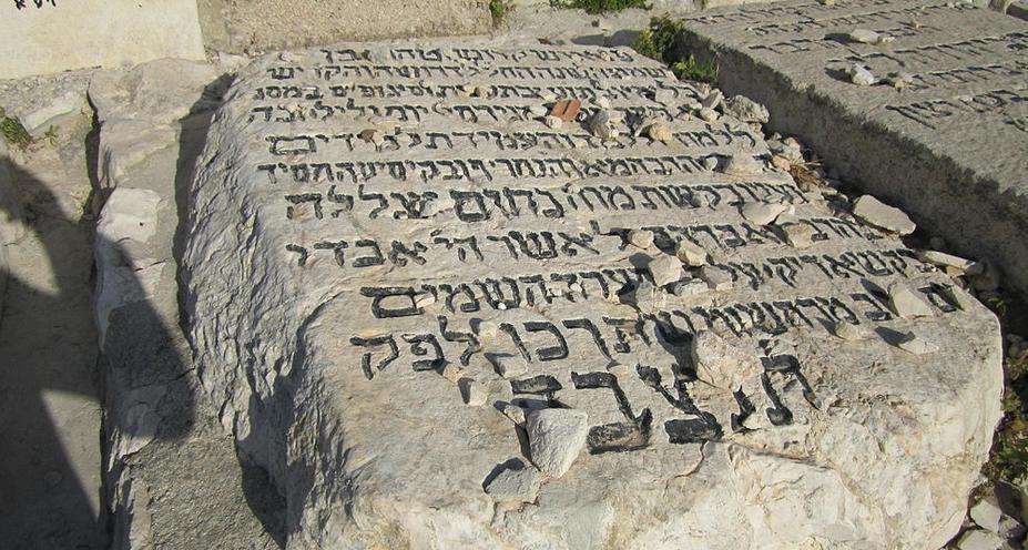 Der Grabstein von Reb Nochum Halevi Schadiker