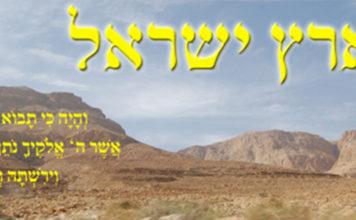 Jisrael